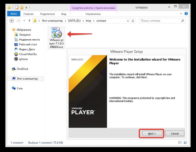 Установка vmware player 7.