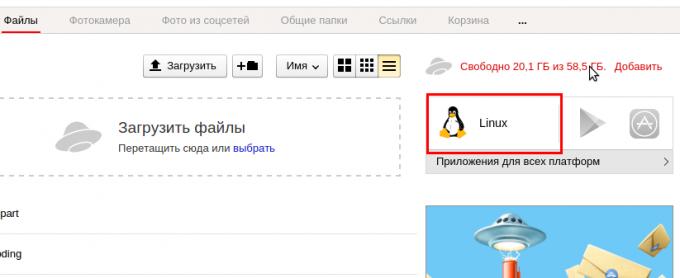 Яндекс.Диск для Linux