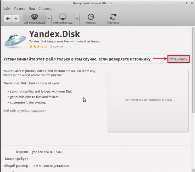 Установка пакета Яндекс.Диск.