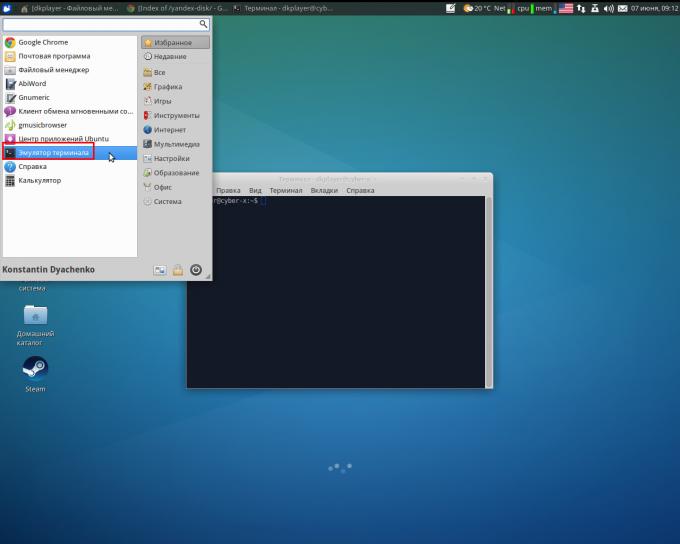 Запуск эмулятора терминала Xubuntu.