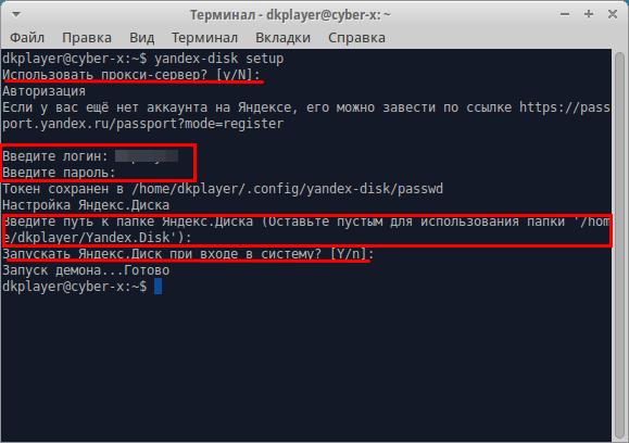 Настройка Яндекс.Диск в Linux.