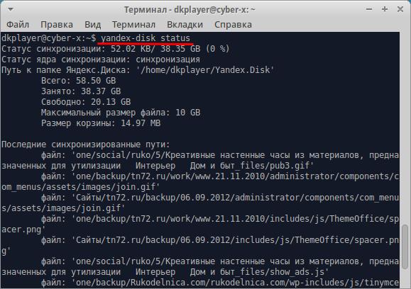Яндекс.Диск в консоли