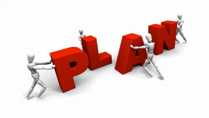 Почему стоит планировать