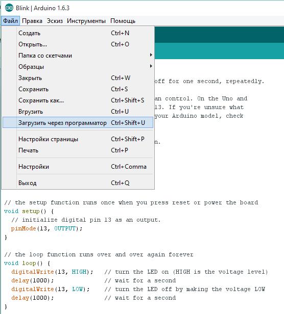 Загружаем скетч в Arduino с помощью программатора USBasp
