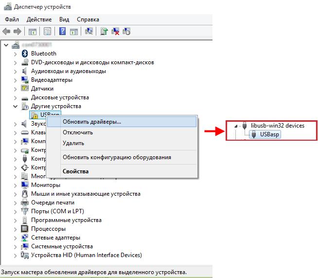 Установим драйвер для программатора USBASP
