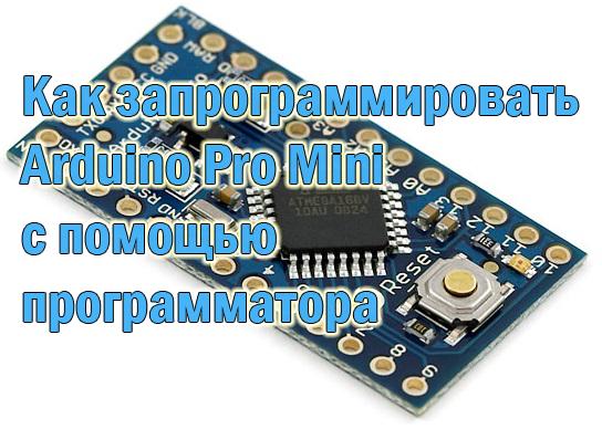 Программируем Arduino Pro Mini с помощью программатора
