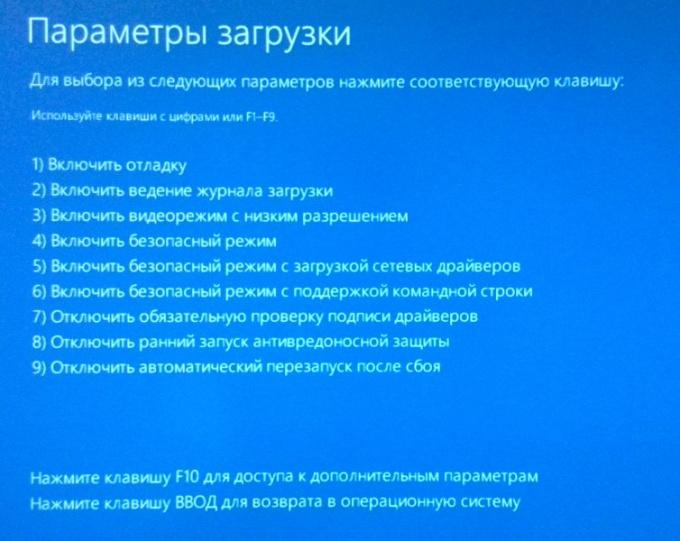 Отключаем проверку цифровой подписи драйверов в Windows 10