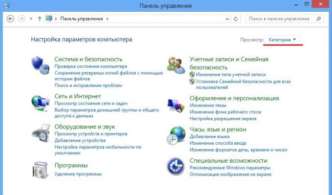 Панель управления Windows 8 по категориям