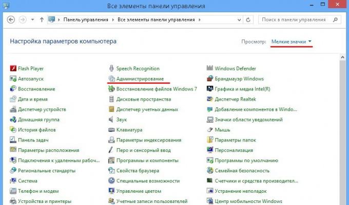 Панель управления Windows 8 - мелкие значки