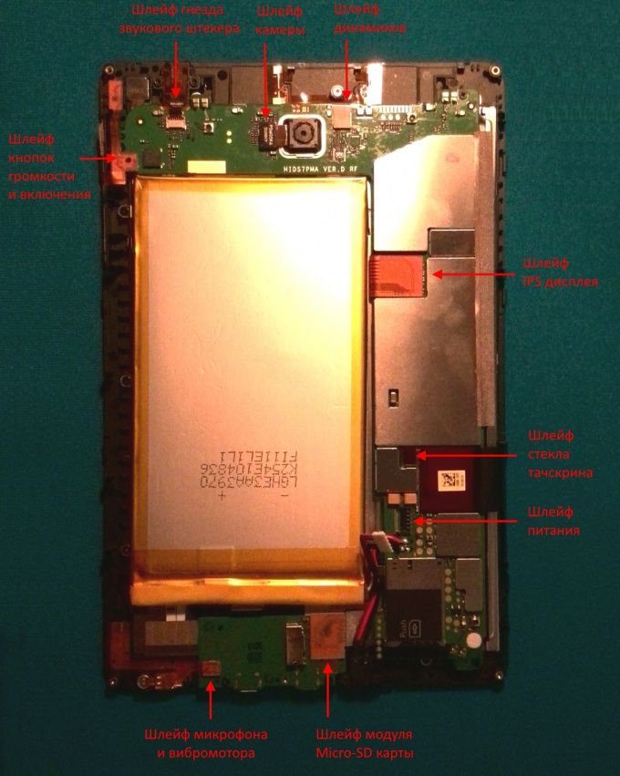 Отключаем шлейфы планшета Huawei MediaPad S7