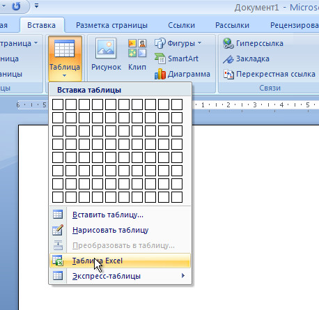 Как создавать таблицы в Word