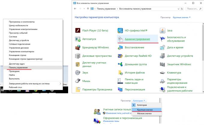 Запускаем администрирование Windows
