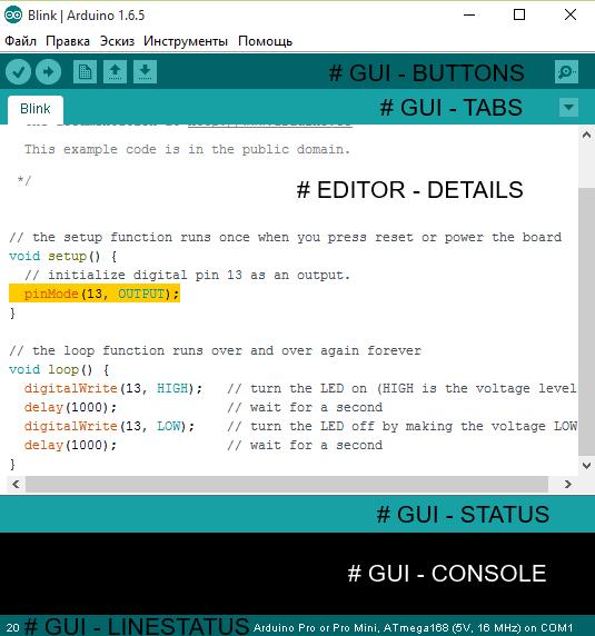 Разделы настроечного файла Arduino IDE