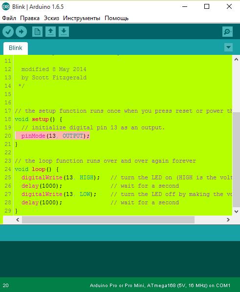 Новый стиль Arduino IDE