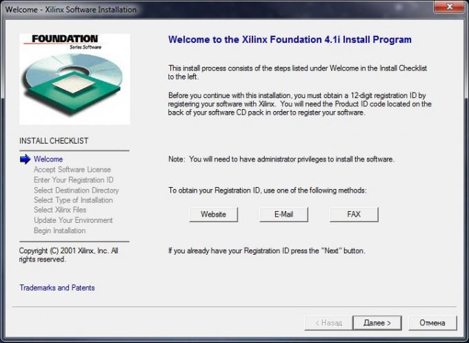 Начинаем установку Xilinx Foundation