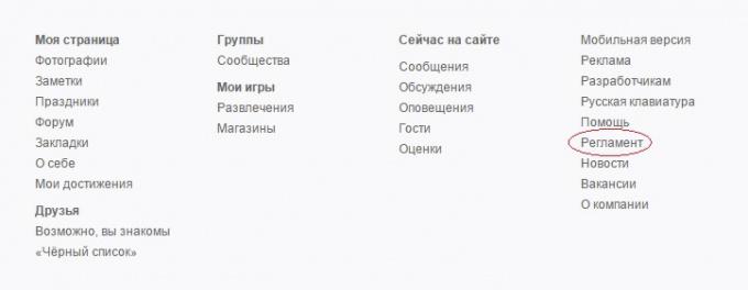 """Как удалиться из """"Одноклассников"""""""