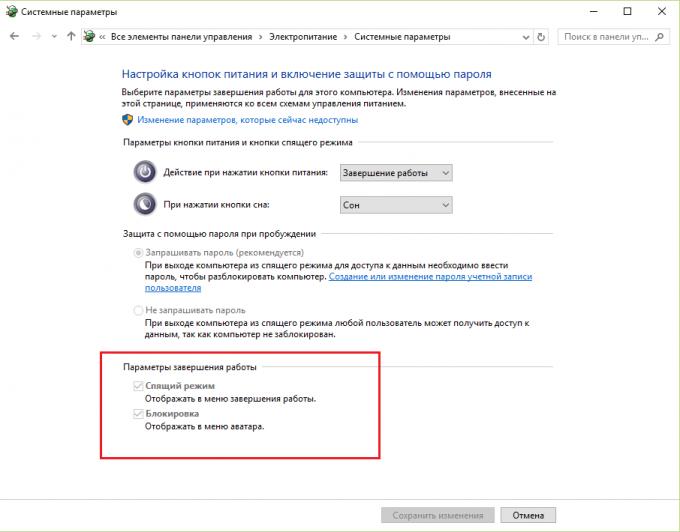 Параметры завершения работы Windows 10