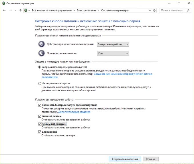 Активируем гибернацию в Windows 10