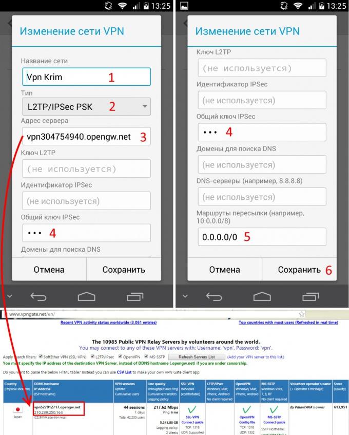Настраиваем VPN на Android