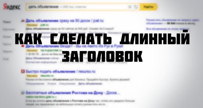 Как сделать длинный заголовок объявления в Яндекс.Директе :: заголовок в яндекс директ :: Поисковая оптимизация