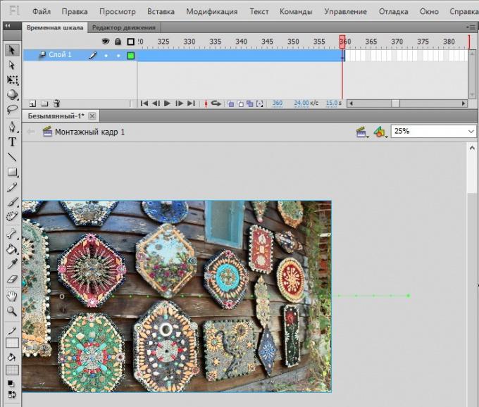 Создаём анимацию движения в Adobe Flash CS5.5