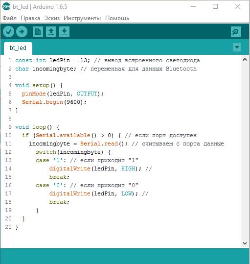 Скетч для работы Arduino с Bluetooth