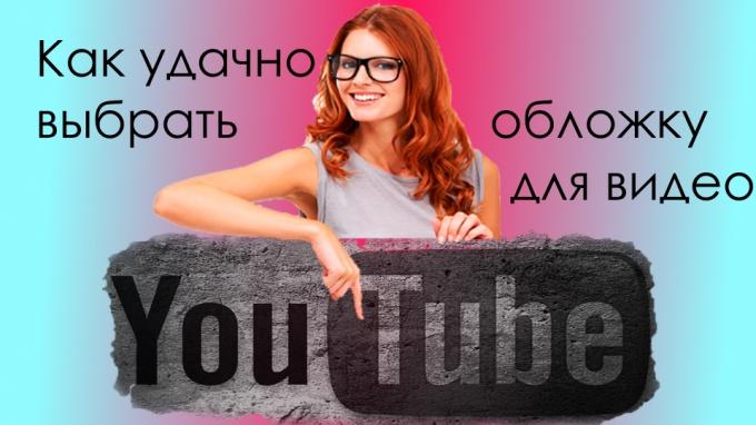 Пример правильного оформления обложки для видео