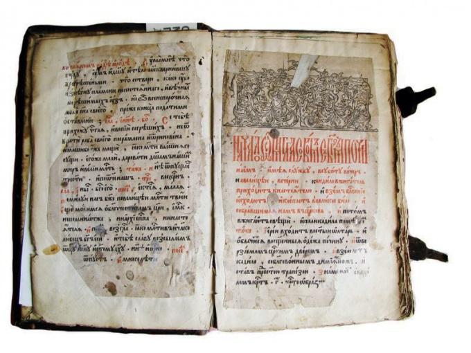 Богослужебные книги: что такое Октоих