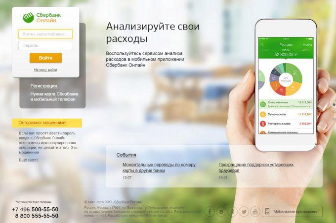 Как в Сбербанк Онлайн посмотреть поступления на карту