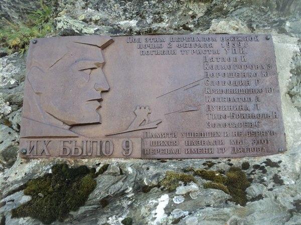 Причины гибели группы Дятлова