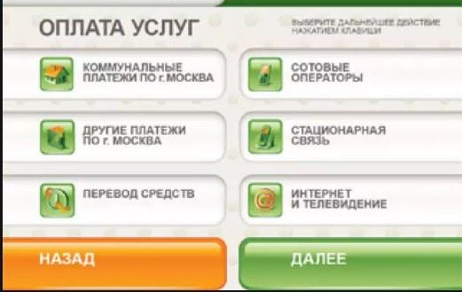 Перевести деньги с карты на телефон через интернет-банкинг
