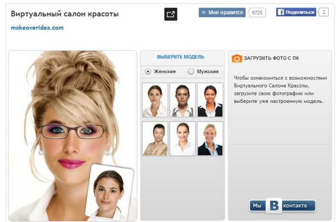 "Using our online service ""the Virtual salon"", you'll easily be able to pick your desired hairstyle and hair color"