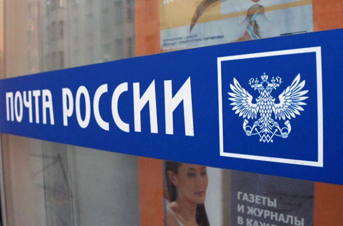 Какой график работы у отделений Почты России