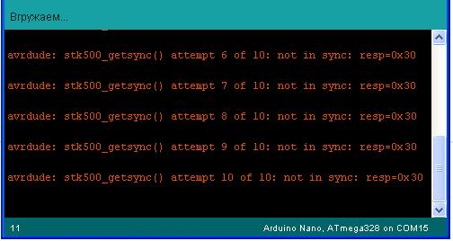 """Ошибка """"Not in sync: resp=0x30"""""""