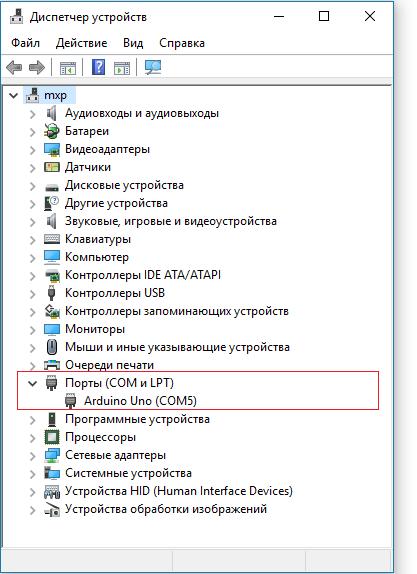 Нормальное состояние Arduino в диспетчере устройств Windows