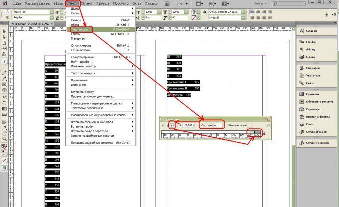 Как сделать стрелки в тексте - Extride.ru