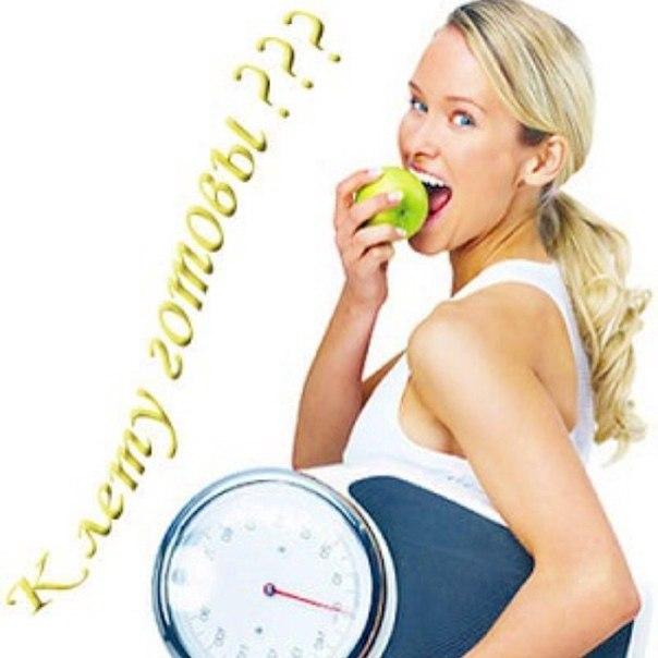 Диеты для похудения 217 диет для похудения Лучшая диета