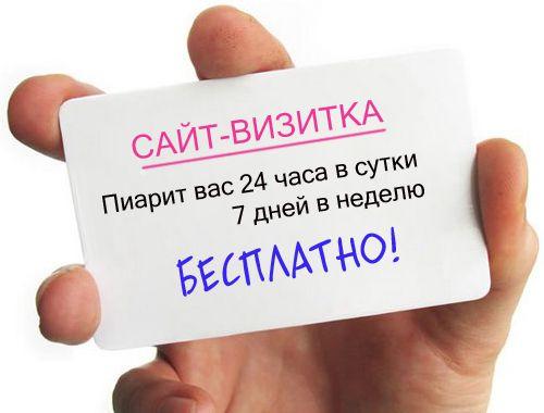 Как выбрать CMS для сайта-визитки