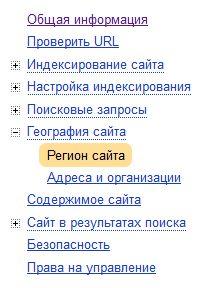Указать регион в Яндекс Вебмастере