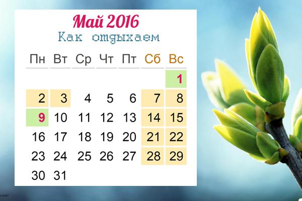 майские праздники 2016