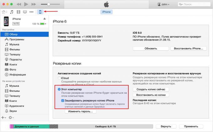 Шифрование резервной копии iphone