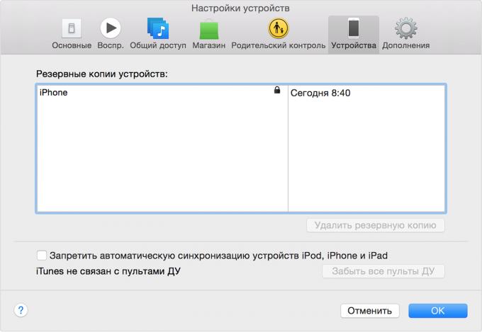 резервное копирование iphone