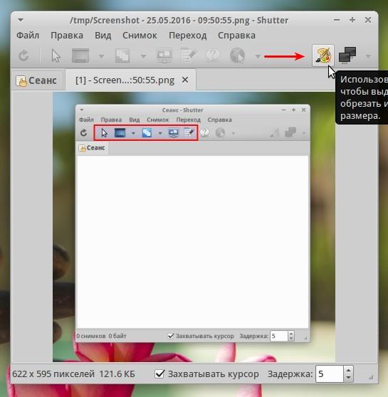 кнопка редактирования скриншота