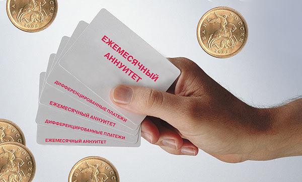 Виды платежей и сроки погашения кредита