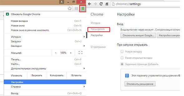 Как блокировать рекламу в браузере Гугл Хром и Яндекс?