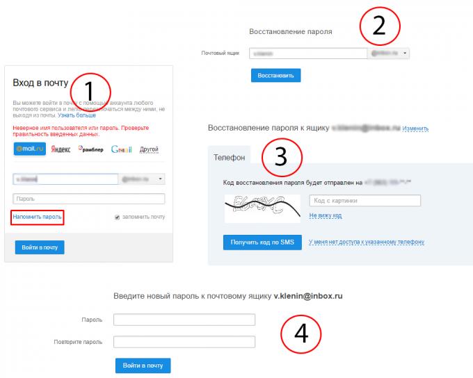 3 метода восстановить доступ к почте майл.ру