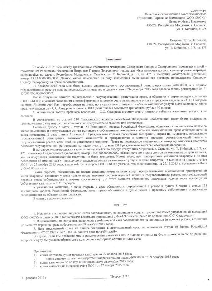 консультация юриста по корпоративному праву