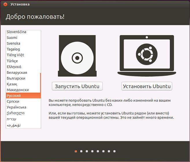 Установка Ubuntu.