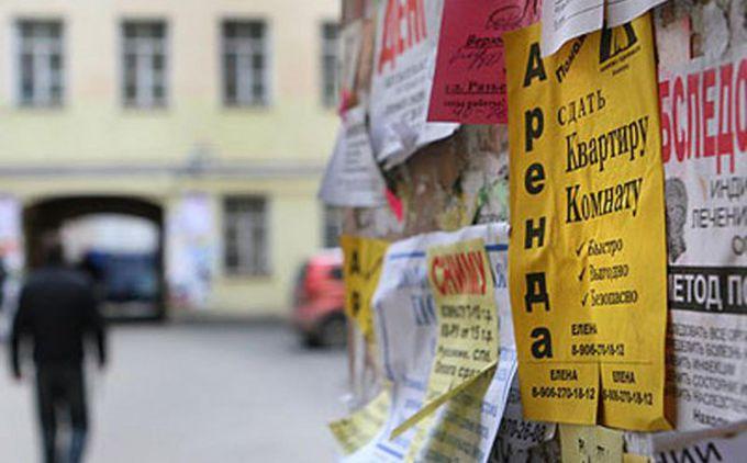 Аренда жилья в Москве в кризис
