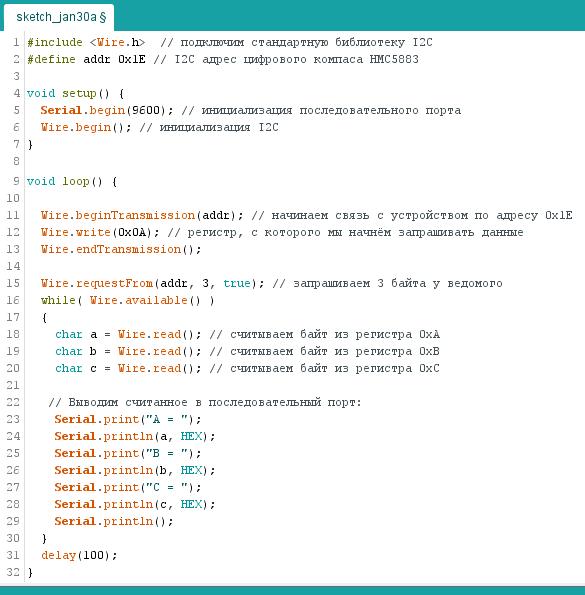 Скетч, считывающий идентификационные регистры HMC5883